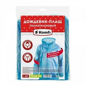 Дождевик-плащ Komfi на кнопках, с капюшоном, Синий