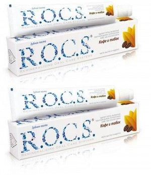 Рокс Комплект Зубная паста Рокс Кофе и табак 2х74 гр. (R.O.C.S., Для Взрослых)