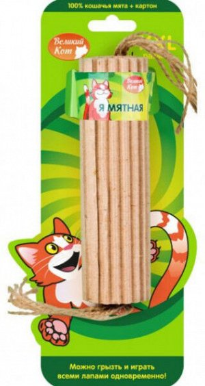 Игрушка для кошек мятный РУЛЕТИК из картона 25см