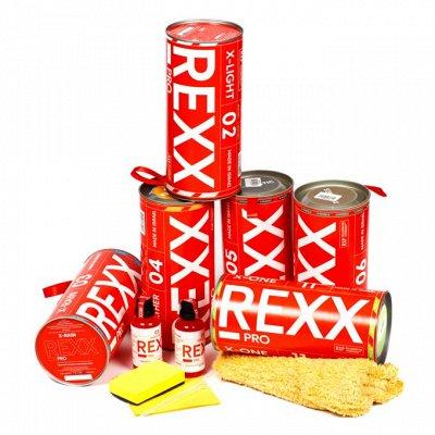 Бытовая и авто химия 👍 Все в наличии 🚀 — Защитные покрытия REXX — Химия и косметика