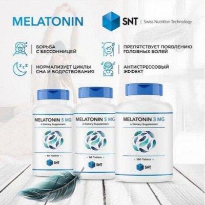 Витамины из Швейцарии SNT! Промо💯 Подарок каждому! (27.07 — Мелатонин из Швейцарии
