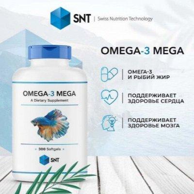 Витамины из Швейцарии SNT! Промо💯 Подарок каждому! (27.07 — Омега-3 жирные кислоты