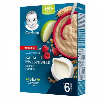 🌠 Легендарные марки детского питания! — Сухие каши Gerber — Каши