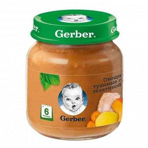 ГЕРБЕР Пюре Овощи тушеные с телятин 130г