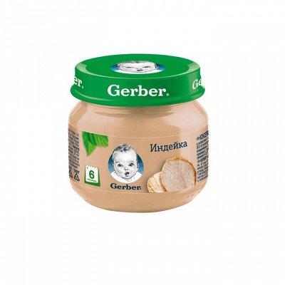 • • Детское питание  • • — Пюре на мясной основе — Пюре