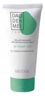 «Зелёный чай» гель для умывания для чувствительной кожи