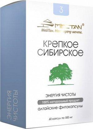 «Энергия чистоты» алтайские фитокапсулы, 60 шт.