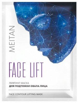 Лифтинг-маска для подтяжки овала лица с бионическим пептидом яда паука Face Lift