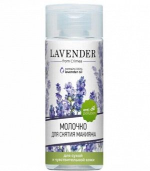 """Молочко для снятия макияжа для сухой и чувствительной кожи """"LAVENDER"""""""