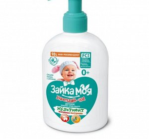 Жидкое детское крем-мыло «Укрепляй-ка», мультивит, 280 мл