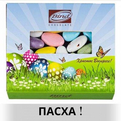 Самый знаменитый шоколад и конфеты тут! 🔥 — К светлому празднику — Шоколад