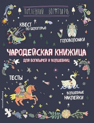 Гудкова А.А. Чародейская книжица для богатырей и волшебниц. Головоломки, тесты, квест (+ наклейки)