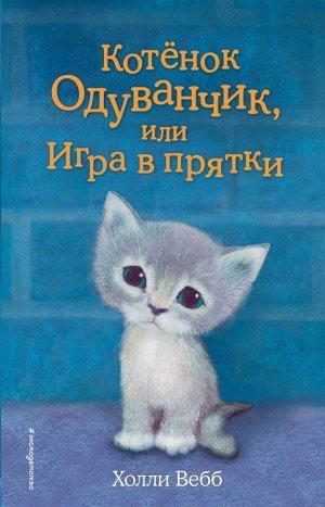 Вебб Х. Котёнок Одуванчик, или Игра в прятки (выпуск 27)