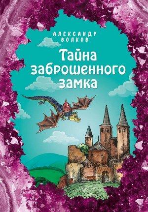 Волков А.М. Тайна заброшенного замка (ил. Е. Мельниковой) (#6)