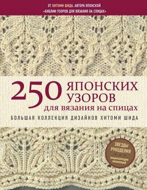 Шида Х. 250 японских узоров для вязания на спицах. Большая коллекция дизайнов Хитоми Шида. Библия вязания на спицах