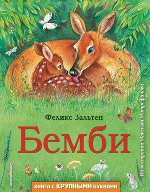 Зальтен Ф. Бемби (ил. М. Митрофанова)