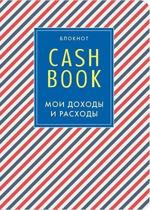 CashBook. Мои доходы и расходы. 4-е издание, 3-е оформление