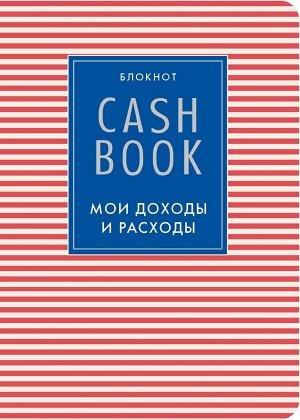 CashBook. Мои доходы и расходы. 4-е издание, 4-е оформление