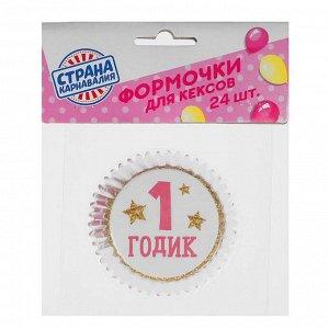 Бумажные формочки «1 годик», для кексов и капкейков, 24 шт., виды МИКС