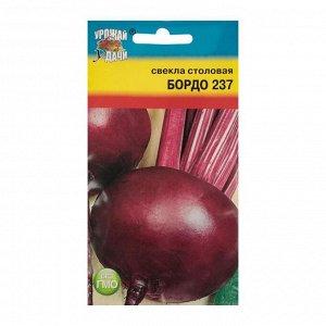 """Семена Свекла """"Бордо 237"""" ,2,5 гр"""