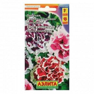 Семена Цветов Петуния Восхищение F1 крупноцветковая махровая, смесь окрасок,   10шт