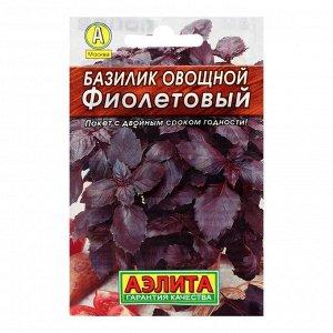 """Семена Базилик овощной """"Фиолетовый"""" """"Лидер"""", пряность, 0,3 г   ,"""