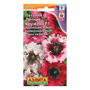 Семена Цветов Петуния Летние кружева F1 крупноцветковая, смесь окрасок,   10шт