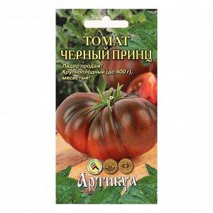 """Семена Томат """"Черный принц"""", раннеспелый, 0,1 г."""
