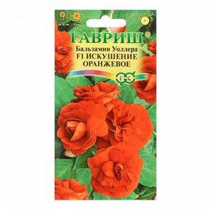 """Семена цветов Бальзамин """"Уоллера Искушение оранжевое"""" F1, О, 5 шт."""