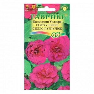 """Семена цветов Бальзамин Уоллера """"Искушение светло-пурпурное"""" F1, О, 5 шт."""