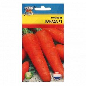 "Семена Морковь ""Канада"" F1,0,2 гр"