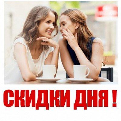 Чайно-Кофейная Лавка — СКИДКИ ДНЯ! — Чай, кофе и какао