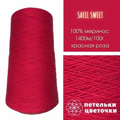Ручное вязание - просто! Цены сказка. Пряжа из Италии🐑 — Натуральные составы. Добавили Новинки от 1.02! — Пряжа