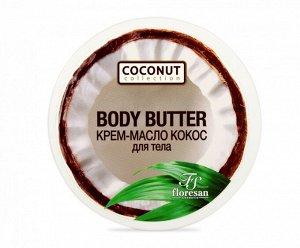 """Крем - масло КОКОС """"COCONUT Collection"""" для тела 150мл"""