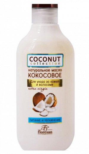 """Масло КОКОСОВОЕ """"COCONUT Collection"""" натуральное для ухода за кожей и волосами 300мл"""