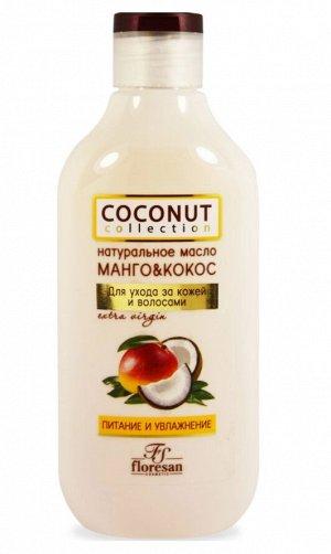 """Масло МАНГО и КОКОС """"COCONUT Collection"""" натуральное для ухода за кожей и волосами 300мл"""