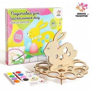 Набор для творчества «Подставка для пасхальных яиц»