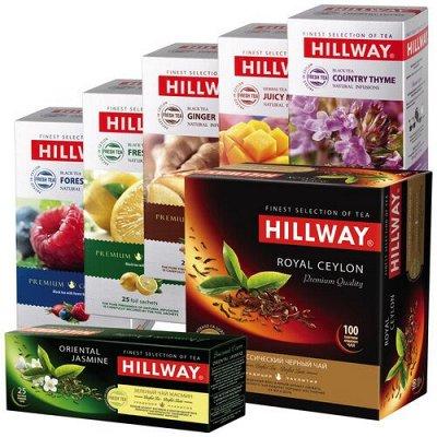🔝 Огромный выбор чая на любой вкус — Хилвей РАСПРОДАЖА