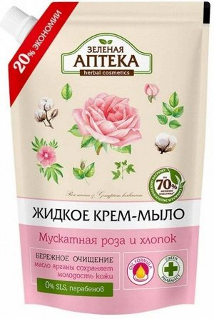 Мыло Жидкое туалетное мыло Мускатная роза и хлопок обладает мощным омолаживающим комплексом для защиты кожного покрова от разрушительных воздействий экологических и химических факторов. Гель-мыло нейт