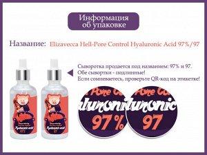Гиалуроновая сыворотка Elizavecca Hell-Pore Control Hyaluronic Acid 97%, 50мл
