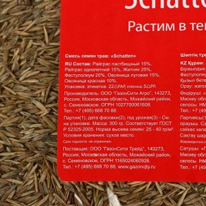 """Семена Газона """"Shatten"""", 300 гр"""