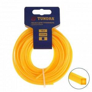 Леска для триммера TUNDRA, сечение квадрат, d=3.5 мм, 15 м, нейлон