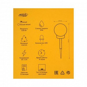 """Фонарь садовый на солнечной батарее """"Шар средний"""" 42 см, d-15см, 4 led, пластик"""