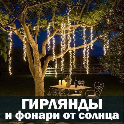 ❤Красота для Вашего дома: вешалки для гардероба! — Освещение от солнца — Садовое освещение
