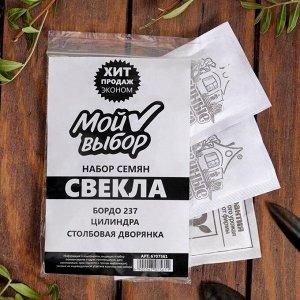 """Набор Семена Свекла """"Хит продаж"""" Белый пакет"""
