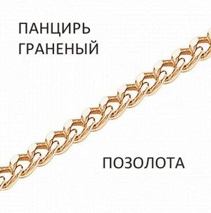 Панцирь с алмазной огранкой