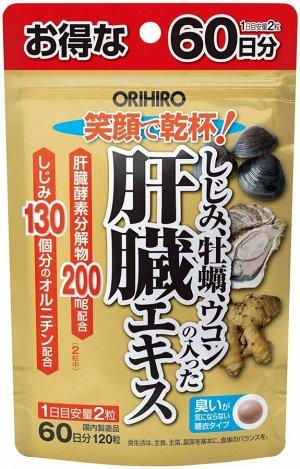 ORIHIRO - комплекс куркумы, устриц и ракушек для поддержки печени