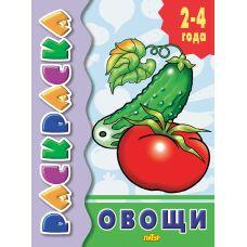 Раскраска Овощи 16стр