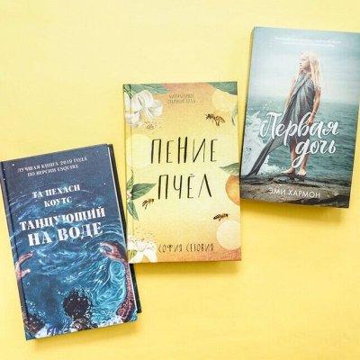 Новинки! Полезные, интересные, замечательные книжки — Романы #trendbooks 16+ — Художественная литература