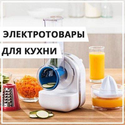 EuroДом Зачем купоны? Есть скидоны🤩 — Многофункциональные электротовары для кухни — Кухня